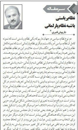 بين الصفحات الإيرانية: لا اشتباك عسكريا بين طهران والرياض وتعديل النظام إلى برلمانيّ سيواجه صعوبات 4