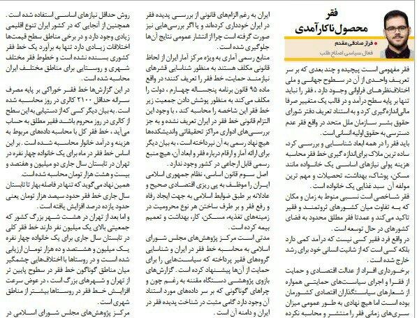 بين الصفحات الإيرانية: لا اشتباك عسكريا بين طهران والرياض وتعديل النظام إلى برلمانيّ سيواجه صعوبات 3