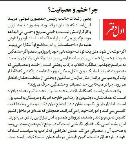 بين الصفحات الإيرانية: لا اشتباك عسكريا بين طهران والرياض وتعديل النظام إلى برلمانيّ سيواجه صعوبات 2