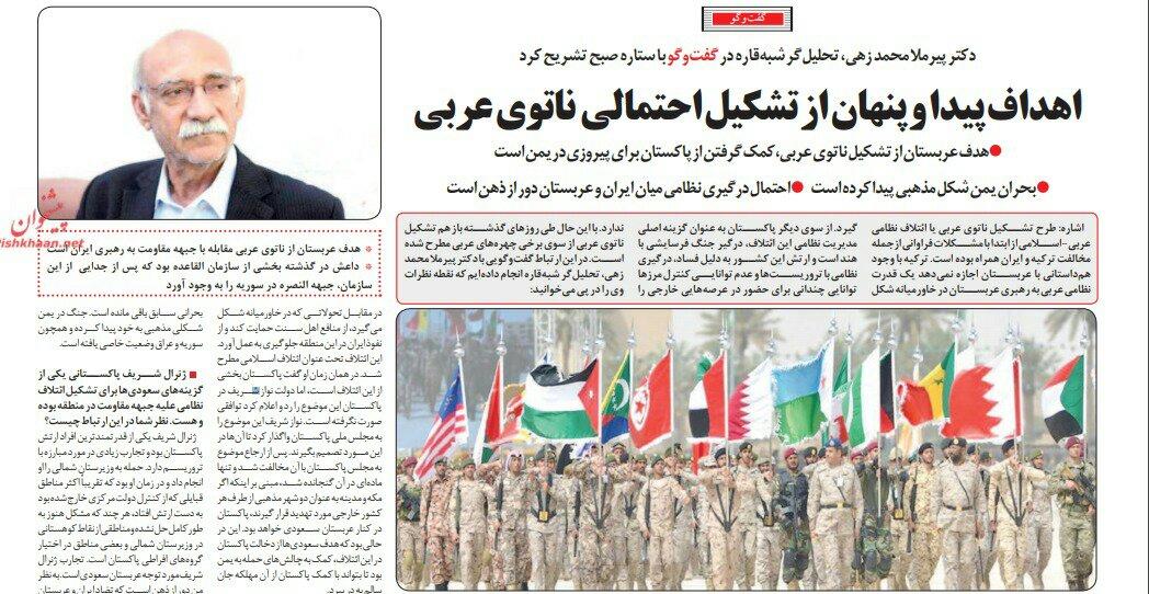 بين الصفحات الإيرانية: لا اشتباك عسكريا بين طهران والرياض وتعديل النظام إلى برلمانيّ سيواجه صعوبات 1