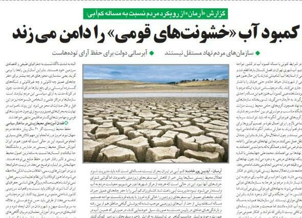 شبابيك إيرانية / شباك الأربعاء: قلق من خطر الجفاف وطلاب يحاربون المنسوبات الشعرية المزوّرة 2