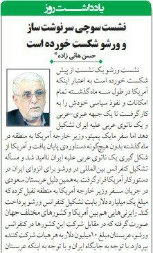 بين الصفحات الإيرانية: مؤتمر وارسو فشل منذ البداية وقمّة سوتشي مصيرية 2