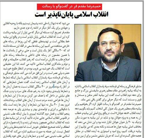 بين الصفحات الإيرانية: مؤتمر وارسو فشل منذ البداية وقمّة سوتشي مصيرية 3