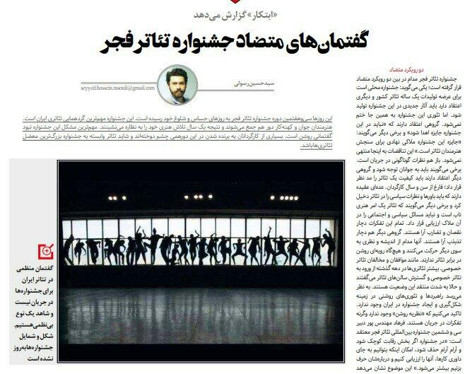 شبابيك إيرانية / شباك الخميس: سوق مستعملة لعيد الحب وفيلم عن أحداث عام 2009 3