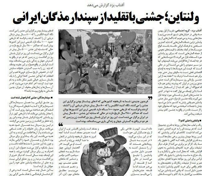 شبابيك إيرانية / شباك الخميس: سوق مستعملة لعيد الحب وفيلم عن أحداث عام 2009 1