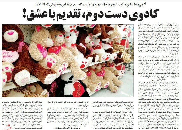 شبابيك إيرانية / شباك الخميس: سوق مستعملة لعيد الحب وفيلم عن أحداث عام 2009 2