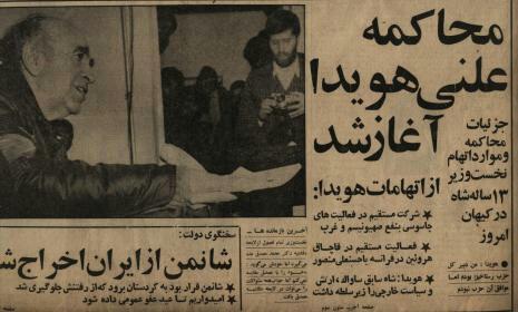 شخصيات إيرانية: عباس هويدا .. حكم طويل وإعدام يثير الجدل 9