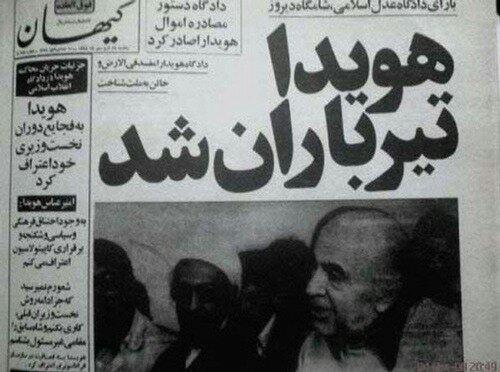 شخصيات إيرانية: عباس هويدا .. حكم طويل وإعدام يثير الجدل 11