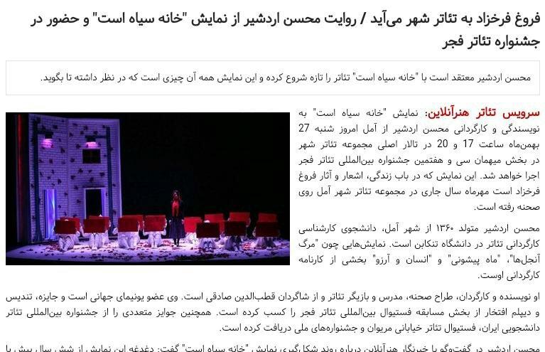 """شبابيك إيرانية/ شباك الأحد: التلفزيون الإيراني يستنسخ """"إيران غوت تالنت"""" وترويج للحجاب عبر الفاشينيستا 2"""