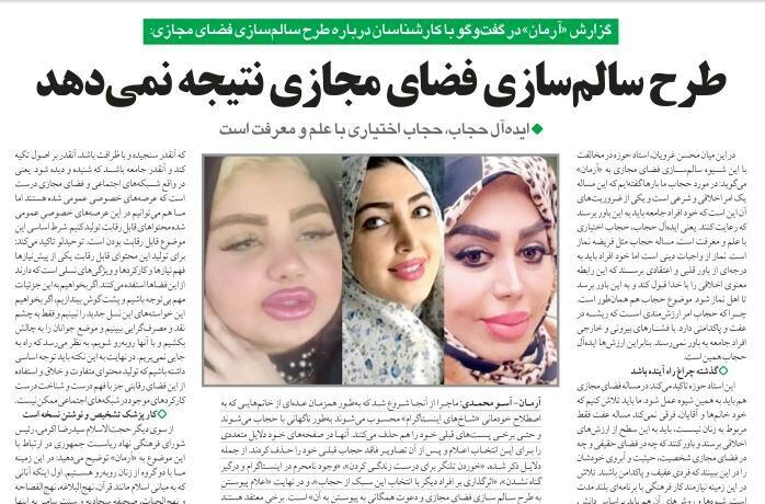 """شبابيك إيرانية/ شباك الأحد: التلفزيون الإيراني يستنسخ """"إيران غوت تالنت"""" وترويج للحجاب عبر الفاشينيستا 1"""