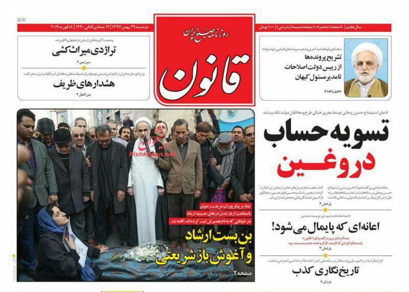 مانشيت طهران: منع جنازة زوجة علي شريعتي من دخول حسينية ارشاد وظريف يدافع عن برنامج ايران الصاروخي 4