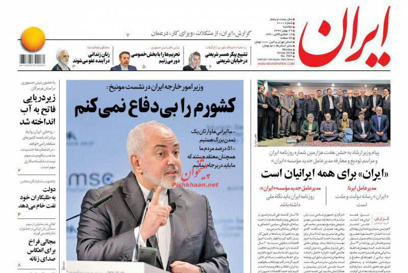 مانشيت طهران: منع جنازة زوجة علي شريعتي من دخول حسينية ارشاد وظريف يدافع عن برنامج ايران الصاروخي 5
