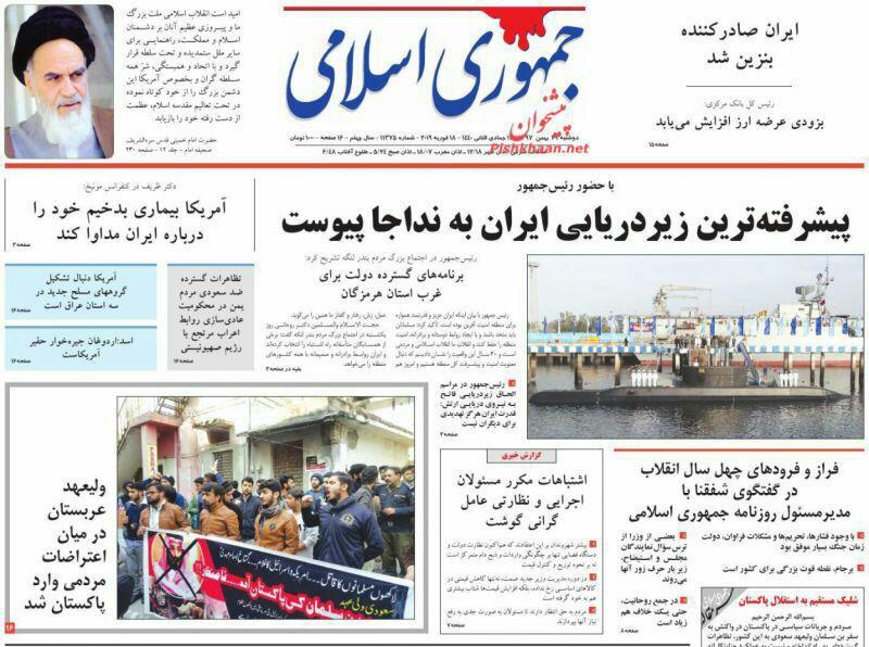 مانشيت طهران: منع جنازة زوجة علي شريعتي من دخول حسينية ارشاد وظريف يدافع عن برنامج ايران الصاروخي 6