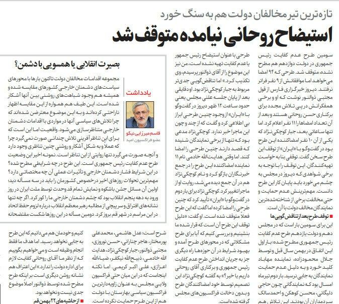 بين الصفحات الإيرانية: جهود لعزل روحاني وسخط على باكستان 1