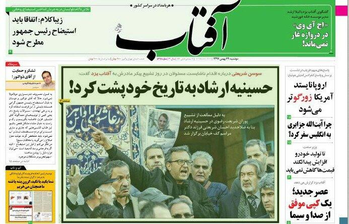 بين الصفحات الإيرانية: جهود لعزل روحاني وسخط على باكستان 2