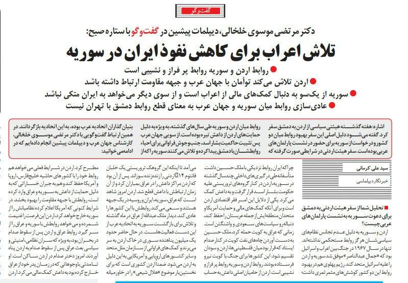 بين الصفحات الإيرانية: جهود لعزل روحاني وسخط على باكستان 5
