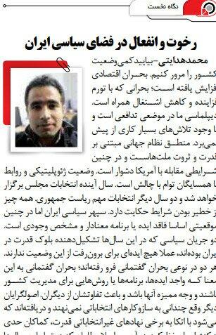 بين الصفحات الإيرانية: جهود لعزل روحاني وسخط على باكستان 3