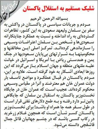 بين الصفحات الإيرانية: جهود لعزل روحاني وسخط على باكستان 4