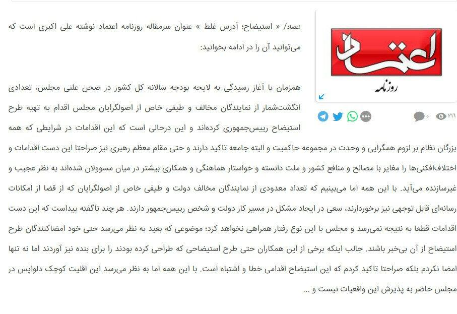 بين الصفحات الإيرانية: باكستان وتوازنها بين طهران والرياض ورفض لمحاولات استجواب روحاني في البرلمان 5