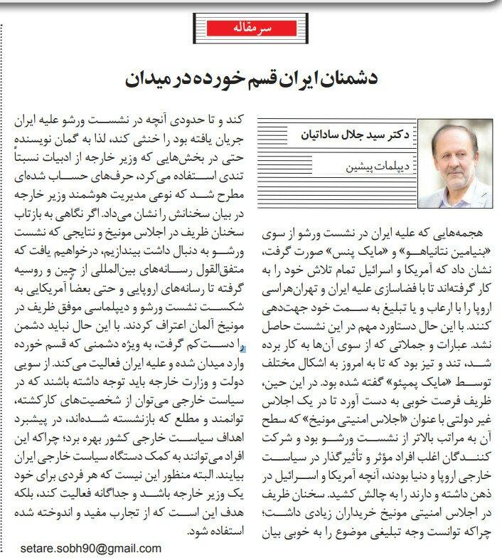 بين الصفحات الإيرانية: باكستان وتوازنها بين طهران والرياض ورفض لمحاولات استجواب روحاني في البرلمان 4