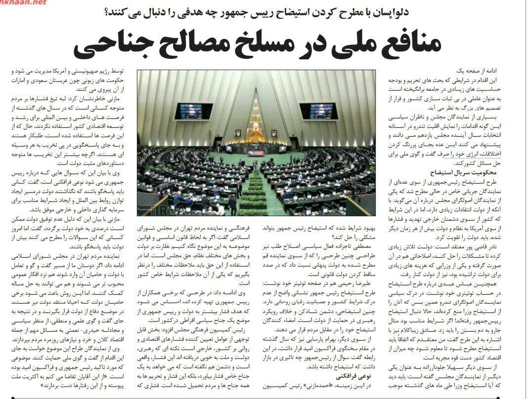 بين الصفحات الإيرانية: باكستان وتوازنها بين طهران والرياض ورفض لمحاولات استجواب روحاني في البرلمان 6