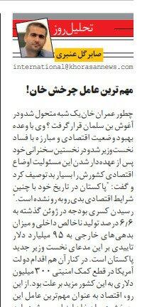 بين الصفحات الإيرانية: باكستان وتوازنها بين طهران والرياض ورفض لمحاولات استجواب روحاني في البرلمان 1