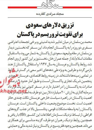 بين الصفحات الإيرانية: باكستان وتوازنها بين طهران والرياض ورفض لمحاولات استجواب روحاني في البرلمان 2