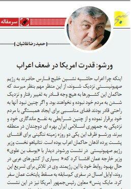 بين الصفحات الإيرانية: باكستان وتوازنها بين طهران والرياض ورفض لمحاولات استجواب روحاني في البرلمان 3