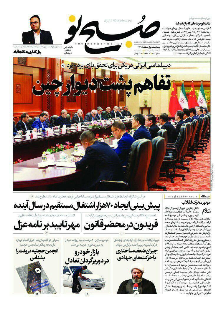 مانشيت طهران: محاكمة شقيق الرئيس تنطلق وعلاقات الصين وايران بين يدي لاريجاني وظريف 5