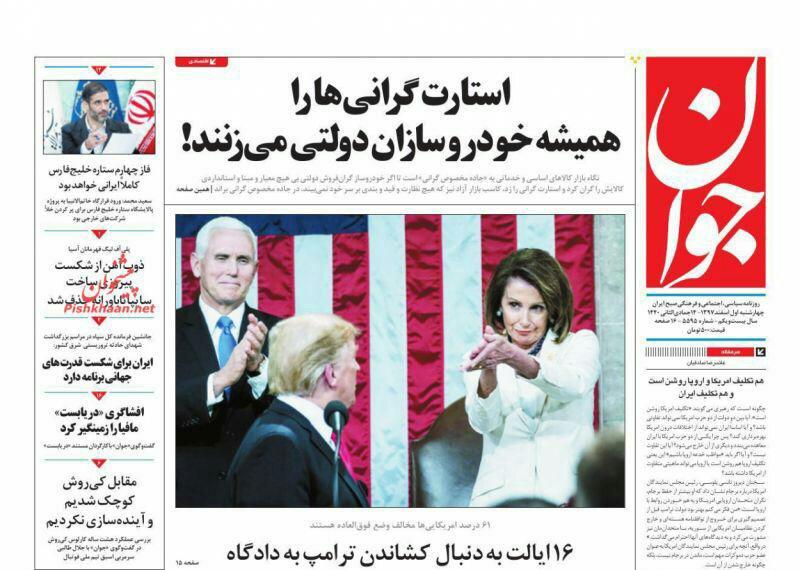 مانشيت طهران: محاكمة شقيق الرئيس تنطلق وعلاقات الصين وايران بين يدي لاريجاني وظريف 2
