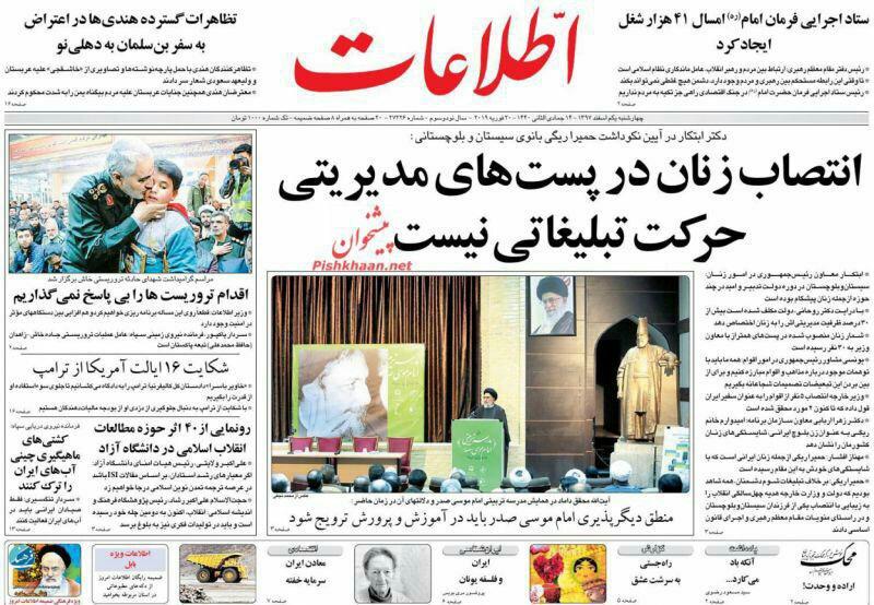 مانشيت طهران: محاكمة شقيق الرئيس تنطلق وعلاقات الصين وايران بين يدي لاريجاني وظريف 1