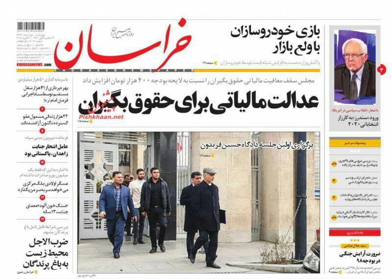 مانشيت طهران: محاكمة شقيق الرئيس تنطلق وعلاقات الصين وايران بين يدي لاريجاني وظريف 3