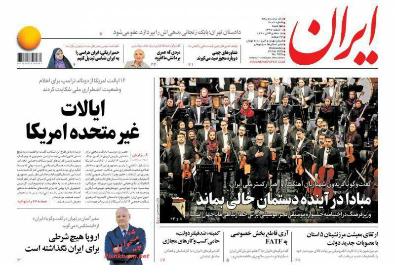 مانشيت طهران: محاكمة شقيق الرئيس تنطلق وعلاقات الصين وايران بين يدي لاريجاني وظريف 4