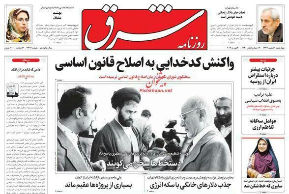 مانشيت طهران: محاكمة شقيق الرئيس تنطلق وعلاقات الصين وايران بين يدي لاريجاني وظريف 6