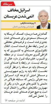 بين الصفحات الإيرانية: أحمدي نجاد وراء محاولات استجواب روحاني ومحاذير دخول السعودية النادي النوويّ 3