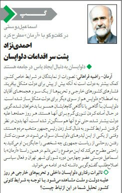 بين الصفحات الإيرانية: أحمدي نجاد وراء محاولات استجواب روحاني ومحاذير دخول السعودية النادي النوويّ 1