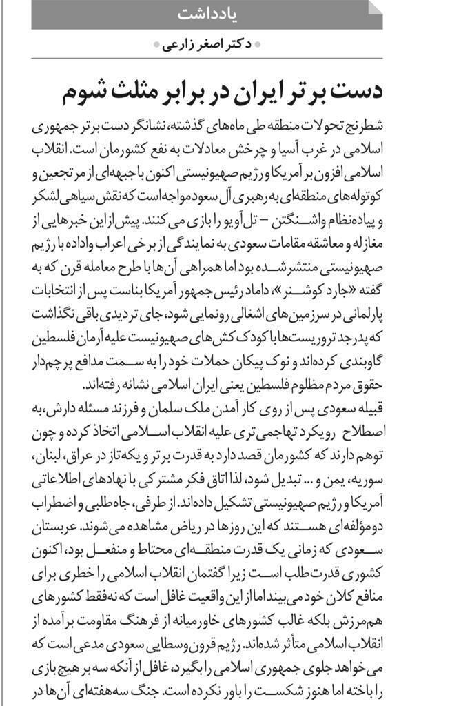 بين الصفحات الإيرانية: أحمدي نجاد وراء محاولات استجواب روحاني ومحاذير دخول السعودية النادي النوويّ 4