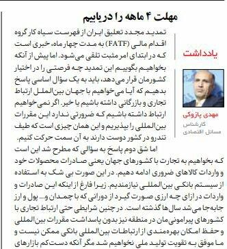 بين الصفحات الإيرانيّة: وساطة صينية بين إيران والسعودية؟ ولماذا تم تمديد مهلة انضمام إيران ل FATF؟ 4