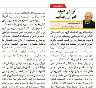 بين الصفحات الإيرانيّة: وساطة صينية بين إيران والسعودية؟ ولماذا تم تمديد مهلة انضمام إيران ل FATF؟ 3