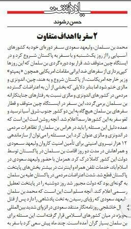 بين الصفحات الإيرانيّة: وساطة صينية بين إيران والسعودية؟ ولماذا تم تمديد مهلة انضمام إيران ل FATF؟ 2