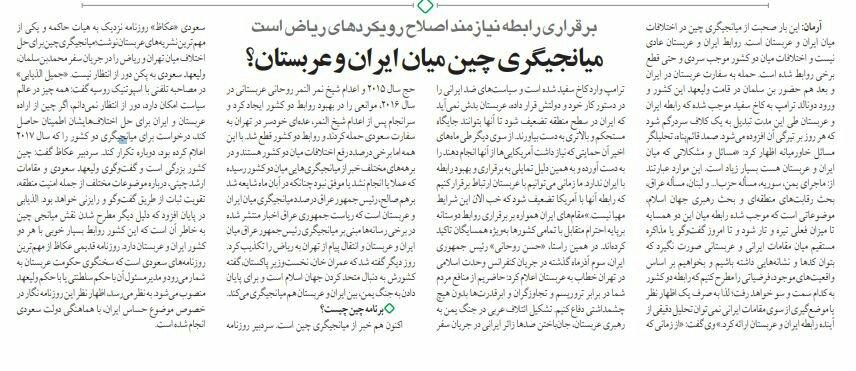 بين الصفحات الإيرانيّة: وساطة صينية بين إيران والسعودية؟ ولماذا تم تمديد مهلة انضمام إيران ل FATF؟ 1