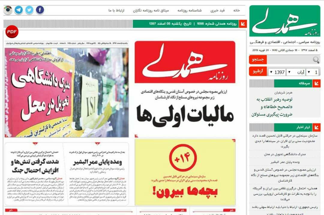شبابيك إيرانية/ شباك الأحد: يزد عاصمة كتاب إيران لعام 2019 وسوق لشهاداتٍ جامعيةٍ مزوّرة في طهران 3