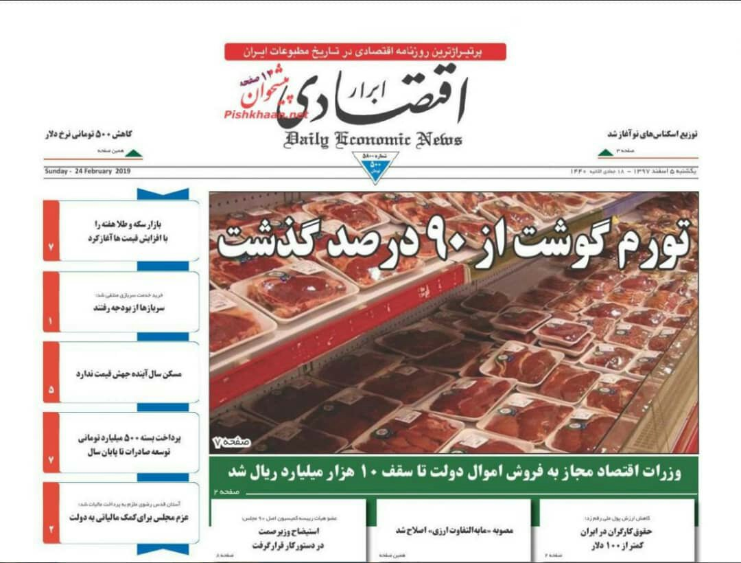 شبابيك إيرانية/ شباك الأحد: يزد عاصمة كتاب إيران لعام 2019 وسوق لشهاداتٍ جامعيةٍ مزوّرة في طهران 2