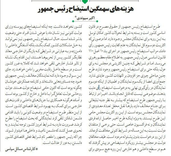 بين الصفحات الإيرانية: علاقات إستراتيجية بين روسيا وإيران؟. واستجواب الرئيس غير مثمر 5