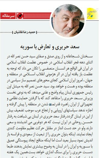 بين الصفحات الإيرانية: علاقات إستراتيجية بين روسيا وإيران؟. واستجواب الرئيس غير مثمر 3