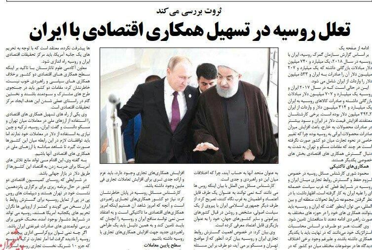 بين الصفحات الإيرانية: علاقات إستراتيجية بين روسيا وإيران؟. واستجواب الرئيس غير مثمر 2