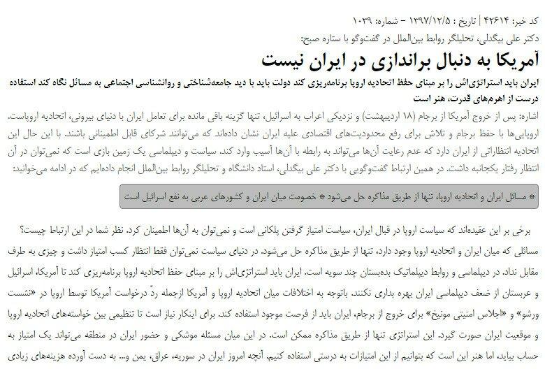 بين الصفحات الإيرانية: علاقات إستراتيجية بين روسيا وإيران؟. واستجواب الرئيس غير مثمر 1