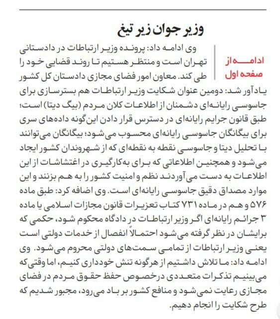 بين الصفحات الإيرانية: ترامب يراهن على طهران والقضاء يتربّص بوزير الاتصالات 3