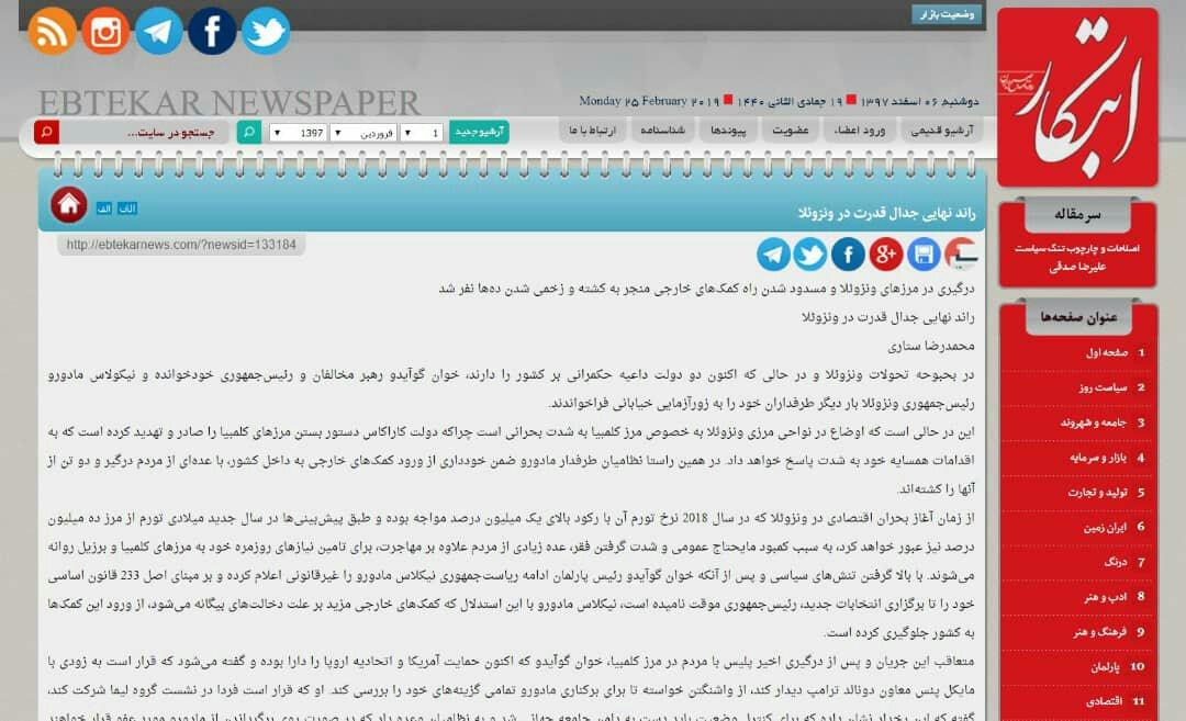 بين الصفحات الإيرانية: ترامب يراهن على طهران والقضاء يتربّص بوزير الاتصالات 2