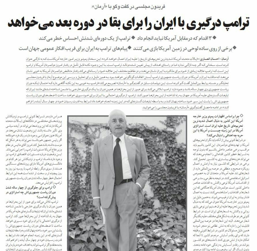 بين الصفحات الإيرانية: ترامب يراهن على طهران والقضاء يتربّص بوزير الاتصالات 1